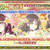 【花騎士】9/25開花実装ガチャは大当たり!