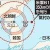 【軍事】北朝鮮のレーダー、稼働せず 深刻な電力難が原因か