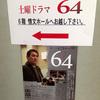 公開セミナー 第41回 名作の舞台裏 土曜ドラマ「64(ロクヨン)」覚え書き(2016年6月19日)