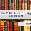 読んだ本たち一言感想  2018年10月編