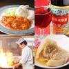 【オススメ5店】高松市中心部(香川)にある台湾料理が人気のお店