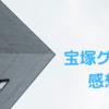グラフ4月号(サイドショットセレクション~未公開望海風斗SPECIAL)④🍯