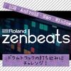 Roland音楽アプリ『 Zenbeats』ドラムトラック 打ち込み手順!