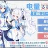 【中国版アズレン】復刻!ビリビリコラボ第2弾(日本での実装とか)