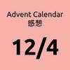 12/4に読んだAdvent Calendarとその感想
