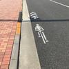 道路交通法を理解しよう!自転車は車道を走るものだと理解しよう!