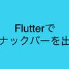Flutterでスナックバーを出す