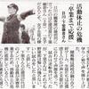 応援団の夏_新聞記事