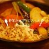 吉祥寺おすすめランチ|1日分の野菜が入ったスープカレー『Rojiura Curry SAMURAI.』