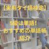 【実用タイ語検定試験】勉強方法はシンプルに!5級は単語を鍛えよう!