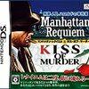 マンハッタン・レクイエム(X68k/DS)&キス・オブ・マーダー(X1/DS)