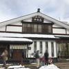 越後湯沢駅 へぎそばの人気店「中村屋」は越後湯沢駅から歩いてすぐでおすすめです 駐車場もあります