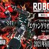 【プレミアムバンダイ】ROBOT魂 <SIDE EVA> エヴァンゲリオン新2号機α