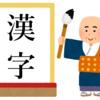 漢字はどうやって覚えるの?