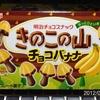 [ま]きのこの山 チョコバナナを食べたよ @kun_maa