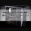 AMD Ryzen 7 2700X  3.7GHz 搭載!高スペックのゲーミングパソコン! [GALLERIA AXZ]