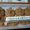 並ばなくてもOK?な「根室花まる」で北海道のお寿司を味わう@東急プラザ銀座