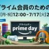 【2018年】7/16からAmazonプライムデー開始!LGディスプレイ購入!オススメ商品も!