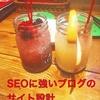 ブログ初心者が、SEOに強いブログのサイト設計を作る方法。