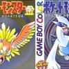 【朗報!】ポケモンGOに金・銀のポケモンが追加される模様!ジョウト地方の100匹が追加!