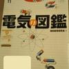 『電気の図鑑』(技術評論社「まなびのずかん」シリーズ)