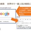 【検索エンジン Google】とは、人気の検索エンジン 使い方のポイントとは