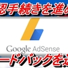 Googleアドセンスの承認手続きが進まないときはフィードバックで問い合わせよう!