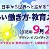 日本から世界へと広がるnTech『AI時代の新しい働き方・教育メソッド』