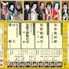 令和二年九月大歌舞伎