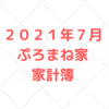 【5人家族の家計簿公開】2021年7月度の家計簿。27.3万円の支出、年間貯蓄目標達成!!