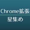 【SHOWROOM】星集めを自動化してみた【Chrome拡張】