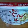 アルファ化米「安心米」五目ご飯の実食
