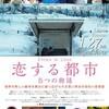 恋の通り道『恋する都市 5つの物語』☆☆ 2018年314作目