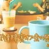 【2017/7/30】発達障害オフ会の感想