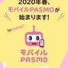 とうとうスマホでPASMOが使えるようになります!!