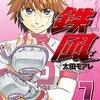 鉄風 / 太田モアレ(7)(8)、石堂夏央と馬渡ゆず子の頂上決戦、G-girlsへの伏線を展開しつつ完結