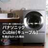 デザイン第一主義のわたしがパナソニックドラム式洗濯機Cuble(キューブル)をやめた理由