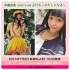 寺嶋由芙さん、2016年6月21日〜ワンマンライブ7月8日までの現場まとめ