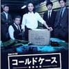 中村倫也company〜「コールドケース」