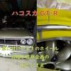 武蔵野市からハコスカGT-Rご来店!パナスポーツ製ホイールの傷修理二本