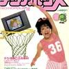 【1983年】【10月号】テクノポリス 1983.10