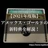 【2021年度版】アメックス・ゴールドの新特典を解説!
