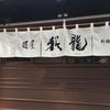 西新橋のラーメン店「我龍」に行ったらつけ麺か、ラーメンか