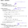 社内報『スカステ』紹介③「SSTの今ラジ(社内ラジオ)」