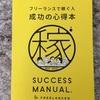 ランサーズに無料で貰った「フリーランスで稼ぐ本 成功の心得本」が届いたので正直な感想を書きました