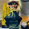 【ラーメン二郎ひばりヶ丘駅前店】ハロウィンキューピーちゃんがお出迎え🎃✨