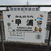 シリーズ土佐の駅(119)甲浦駅(阿佐海岸鉄道阿佐東線)