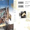 アオイホノオ 13巻 [島本和彦]感想、ガイナックス結成秘話。カーチャンの金言巻!