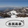 【志賀高原】全山共通リフト一日券で巡ってみました★2021.3.10【長野県スキー場】