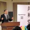 鳩山元首相が「共和党」結党準備会を発足